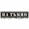 НА ТЪМНО Tattoo & Piercing Студио