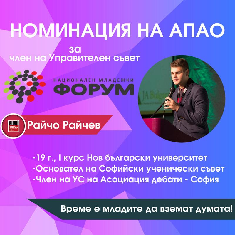 Номинация на АПАО Райчо Райчев