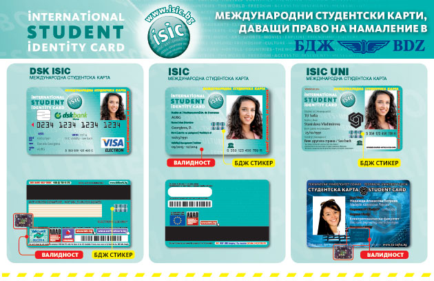 ISIC карти за намаление в БДЖ