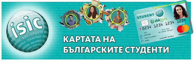картата на българските студенти