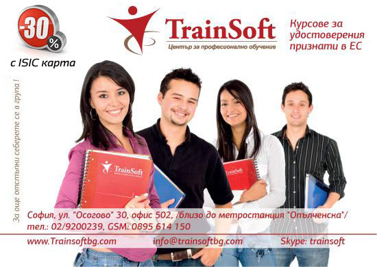 trainsoft курсове
