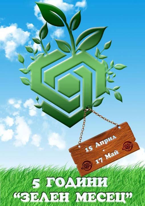 зелен месец